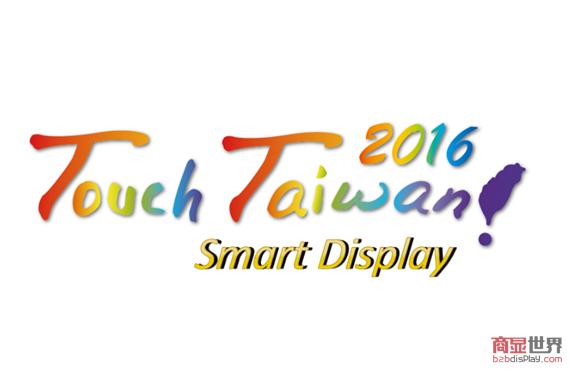 """关于组团赴台参加""""2016年台湾智慧显示与触控展览会"""""""