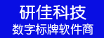 深圳市研佳科技有限公司