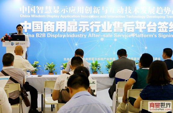 中国商显行业首个全国性售后平台诞生
