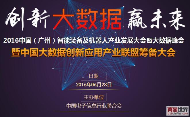 大数据峰会暨中国大数据创新应用产业联盟筹备大会邀请