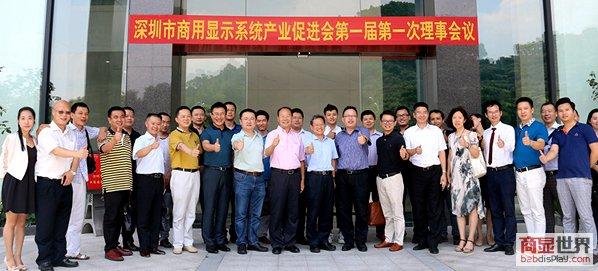 深圳市商用显示系统产业促进会第一届第