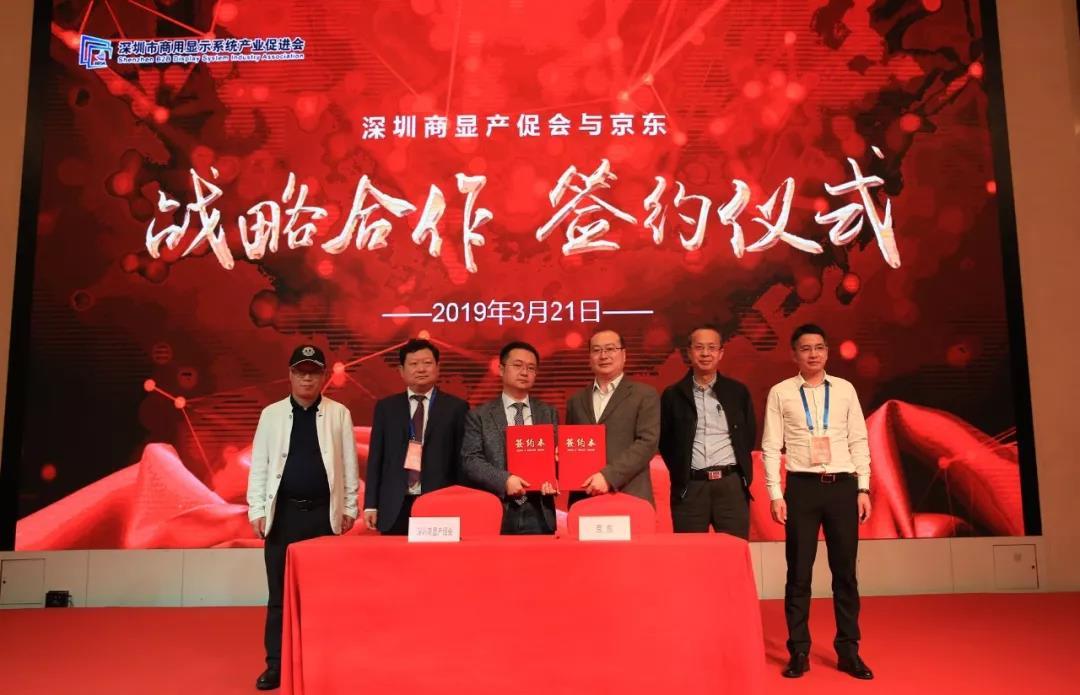 谋合作,促发展   中国第一个智慧商显线上交易平台正