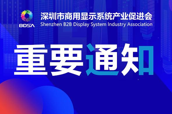 【活动通知】2020中国商显产业国家政策解读峰会暨2020
