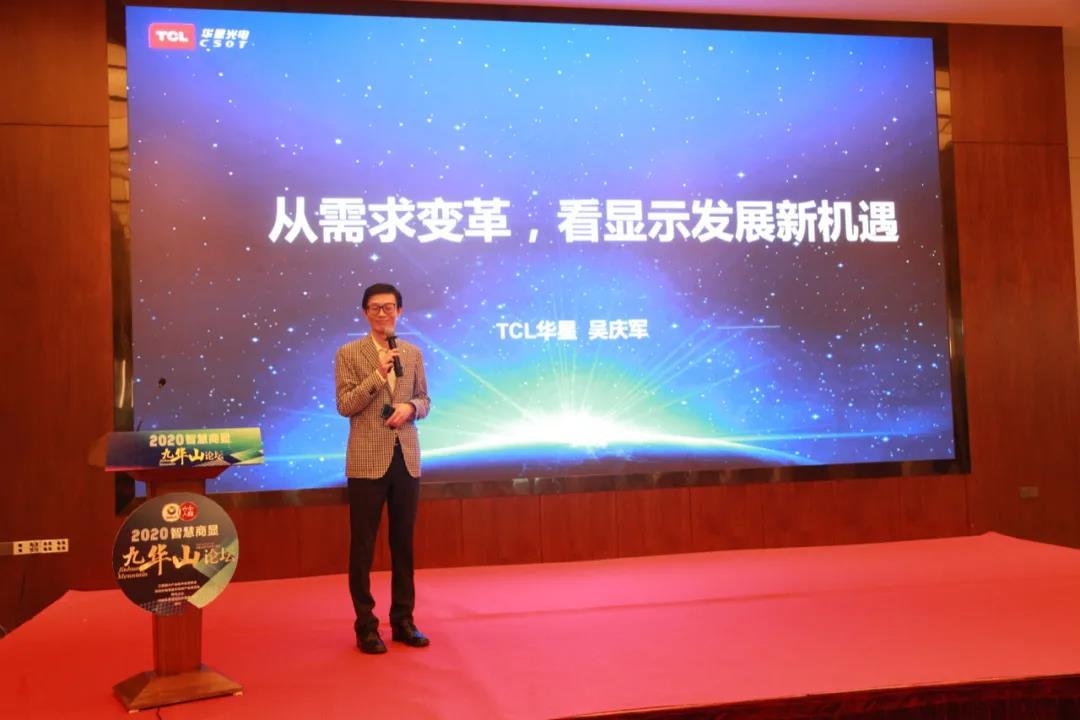 商显企业 | TCL华星:从需求变革看显示发展新机遇