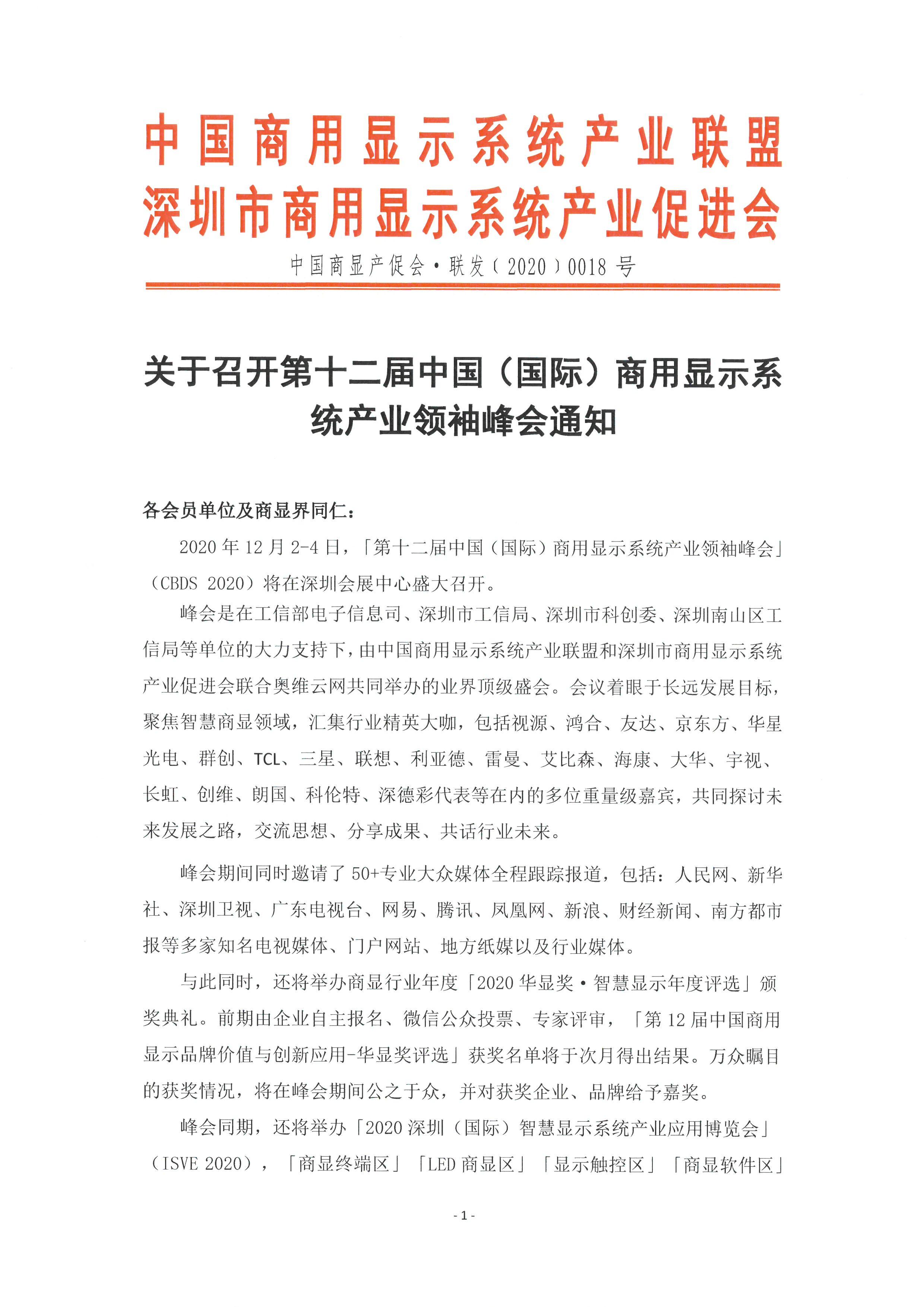 协会通知 | 关于召开第十二届中国(国