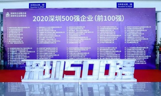 商显企业 | 2020深圳500强企业诞生,深