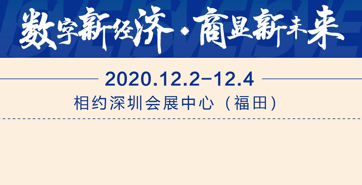 CBDS 2020 | 在新基建的基础上,数字经