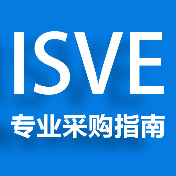 展商推介 | ISVE2020 名商亮点抢先看