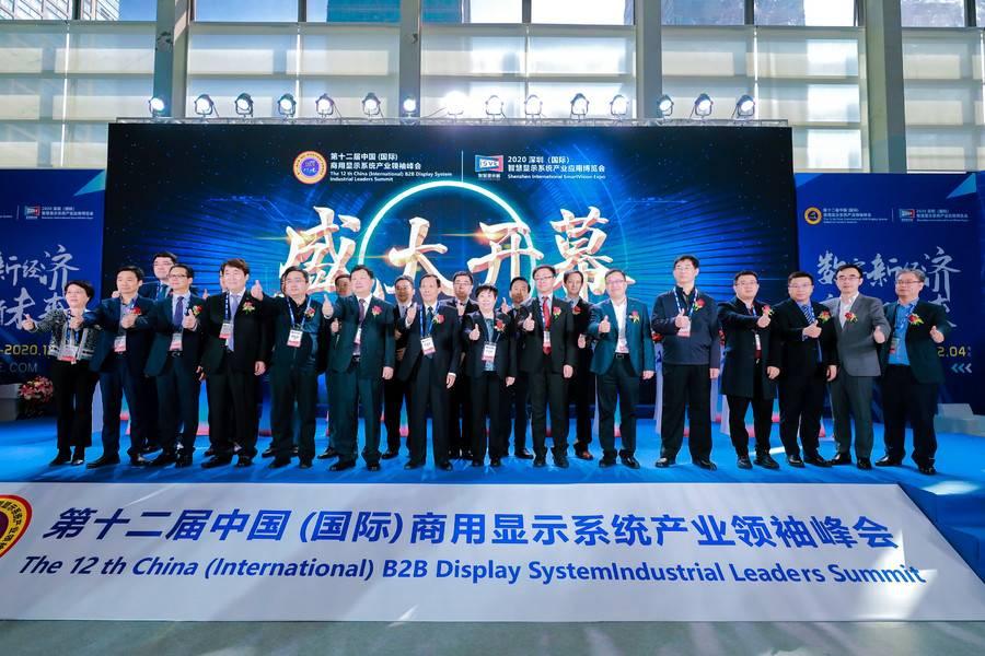第十二届中国商显领袖峰会暨2020 ISVE