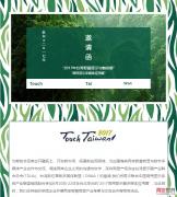 """Touch Taiwan?我有""""一张""""赴台的""""票"""""""