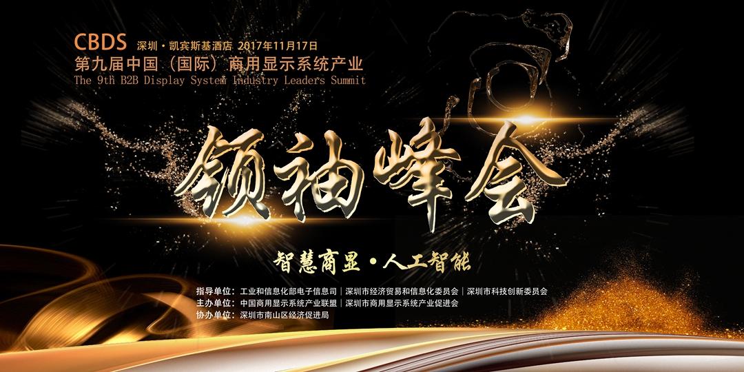 【领袖峰会】商显行业年度盛会,大腕邀约第二波!