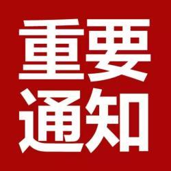 关于深圳商显产促会专家委员会委员申报工作启动的通知