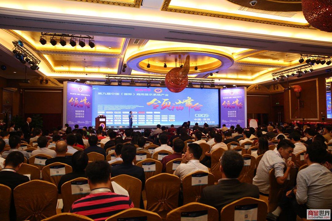 <b>【人山人海!】第九届中国(国际)商显领袖峰会在深圳盛大召开</b>