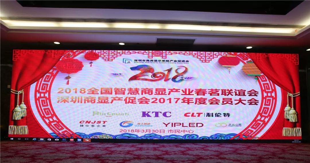 2018全国智慧商显产业春茗会暨2017年度