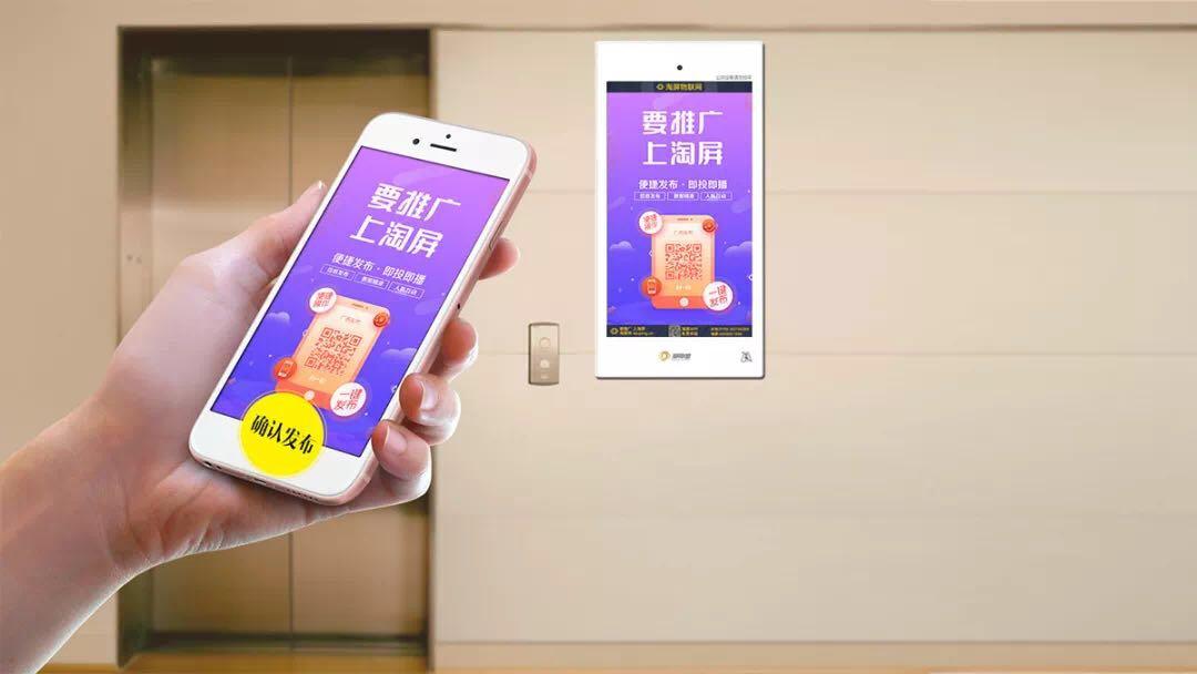【商显动态】收割线下流量红利 淘屏开启电梯广告互动