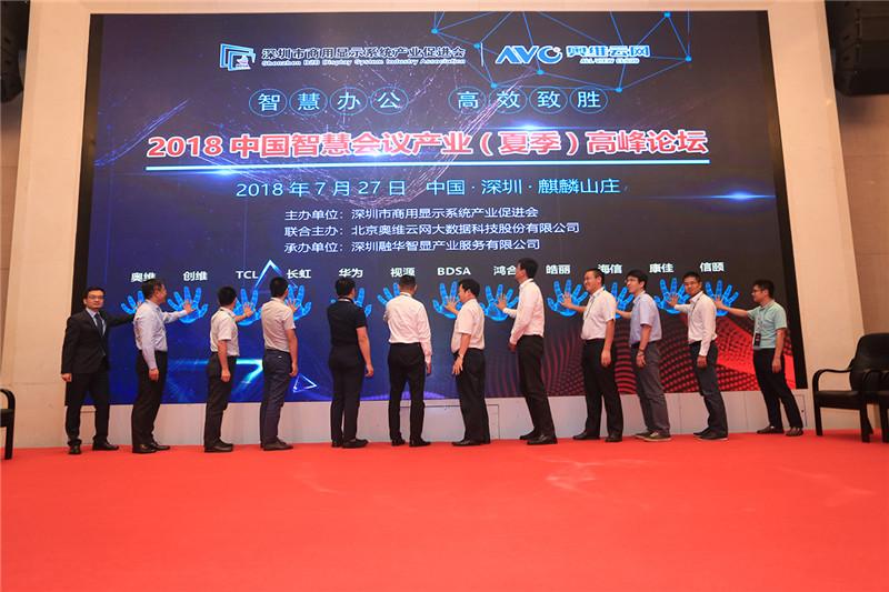 「倡」得响亮!全球首发智能会议平板产业倡议书,BDSA联合AVC及行业十大企业共同发布!