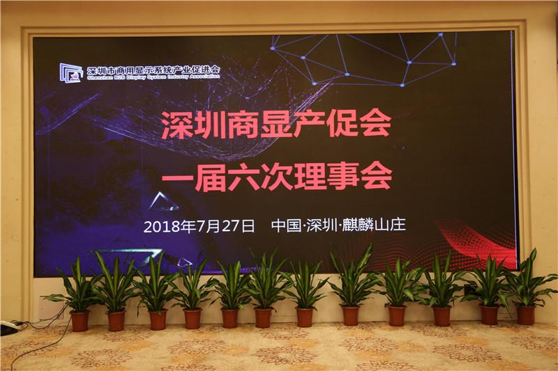 会员规模疾速扩大!深圳商显产促会一届六次理事会在深圳召开