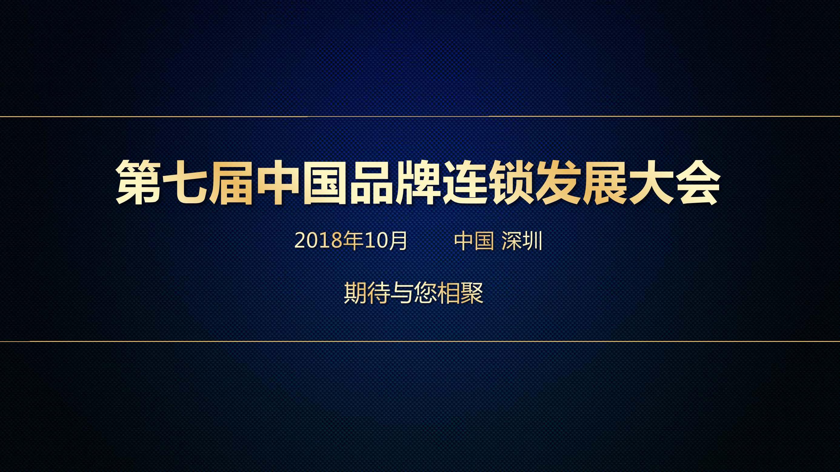虚位以待!第七届中国品牌连锁发展大