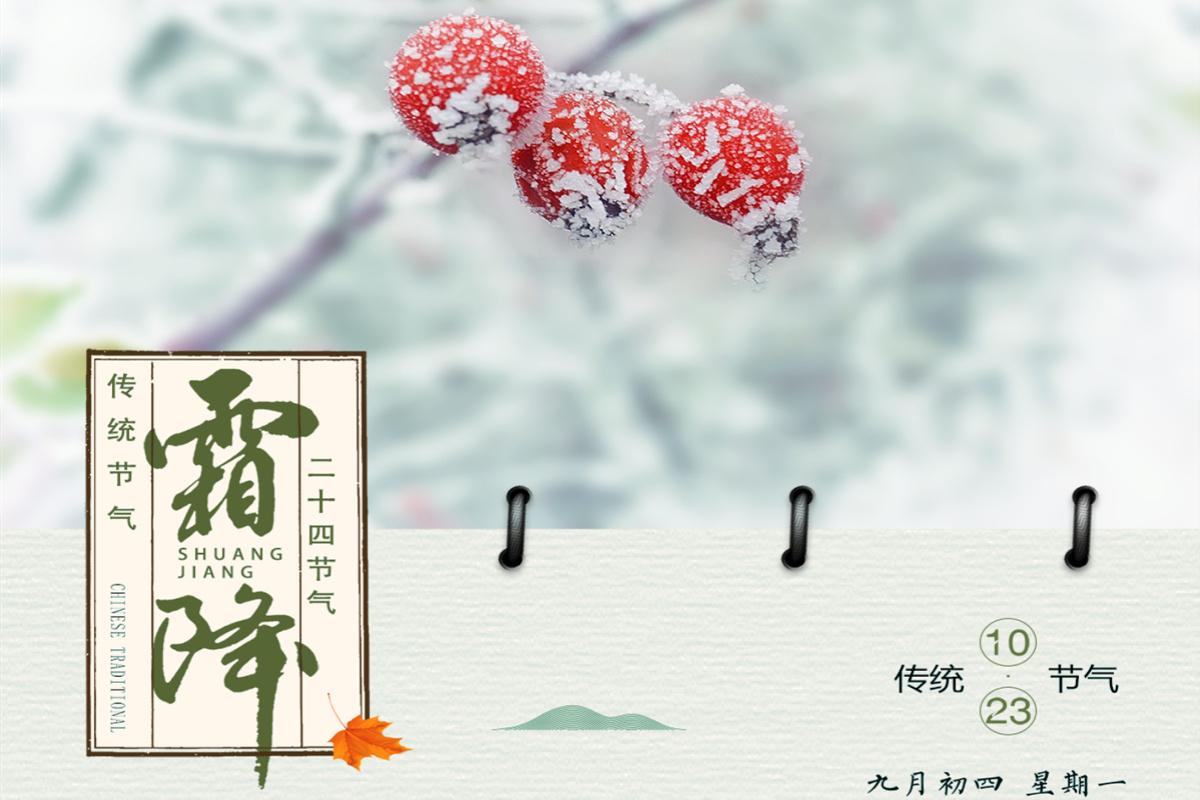 【霜降】北国寒意浓,南境草木深