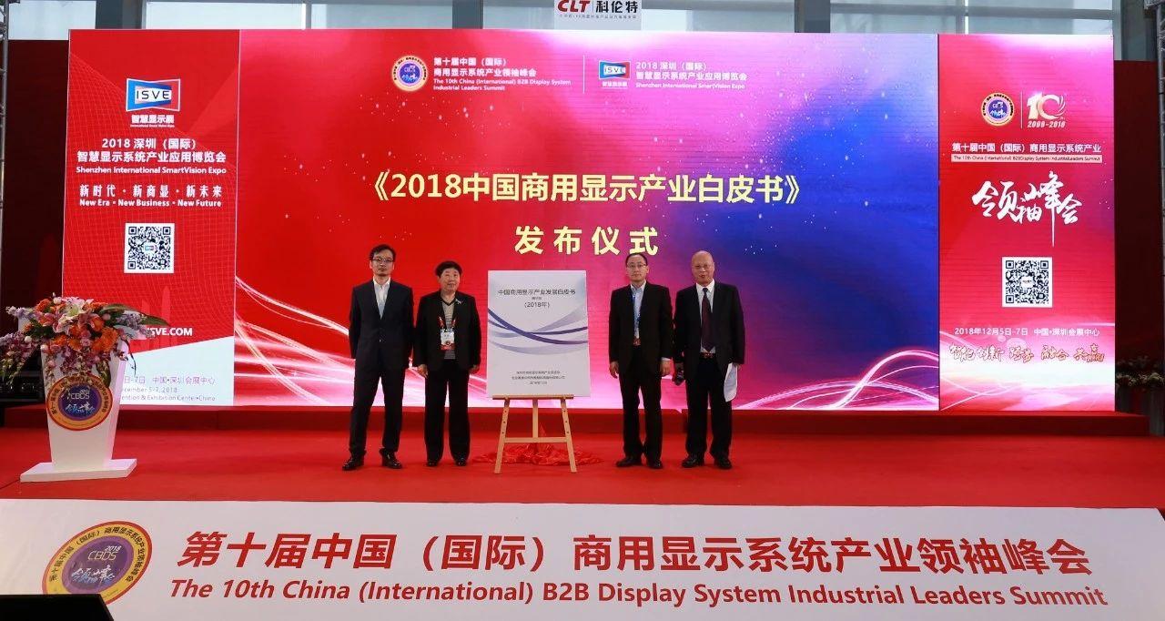 《中国商用显示产业发展白皮书》发布