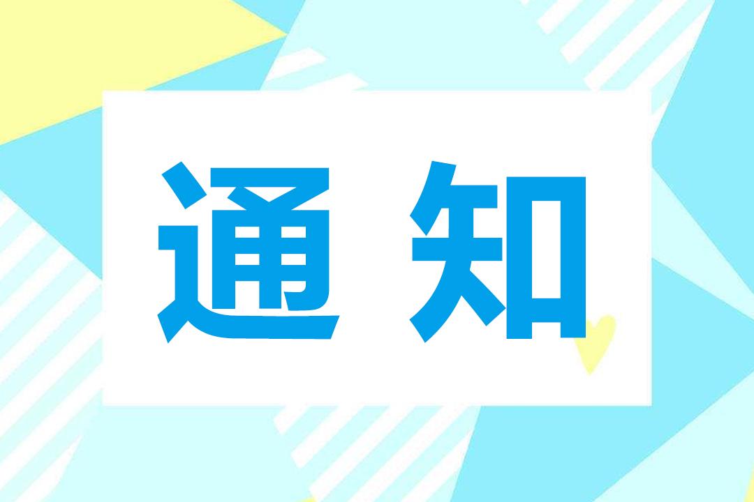 【通知】关于征集2019全国智慧商显产