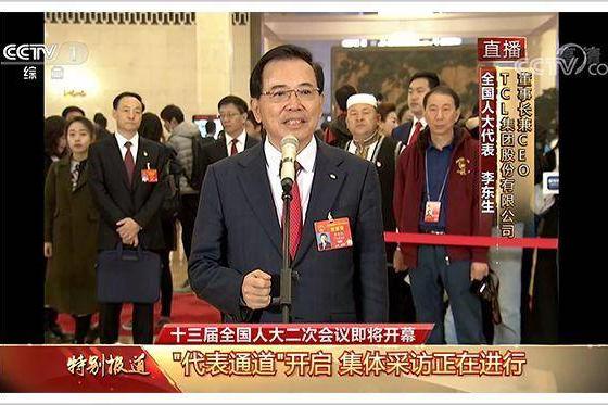 【商显头条】李东生:未来三年TCL将投