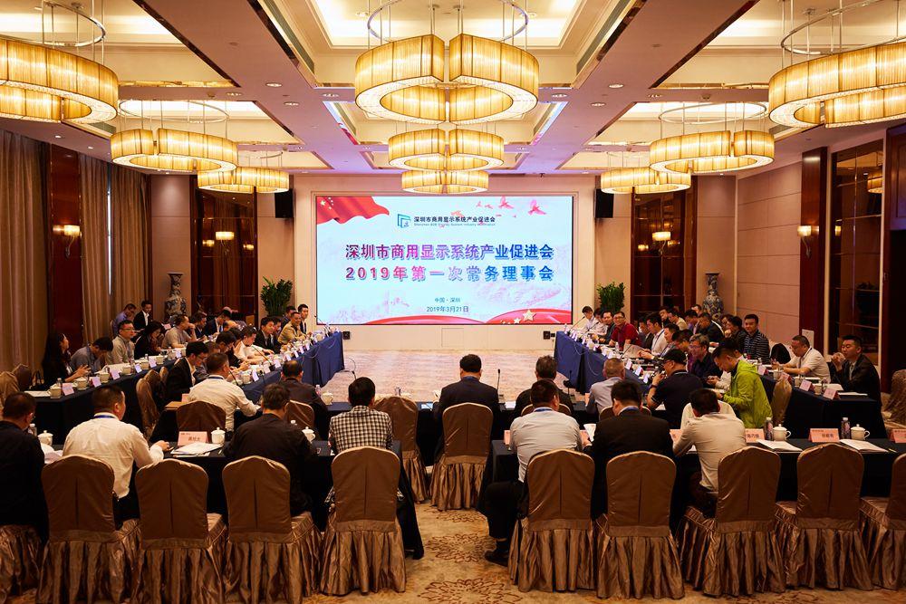 【协会动态】深圳商显产促会召开2019年第一次常务理事