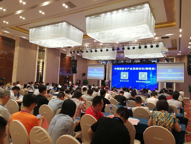 【商显关注】首届中国微显示高峰论坛