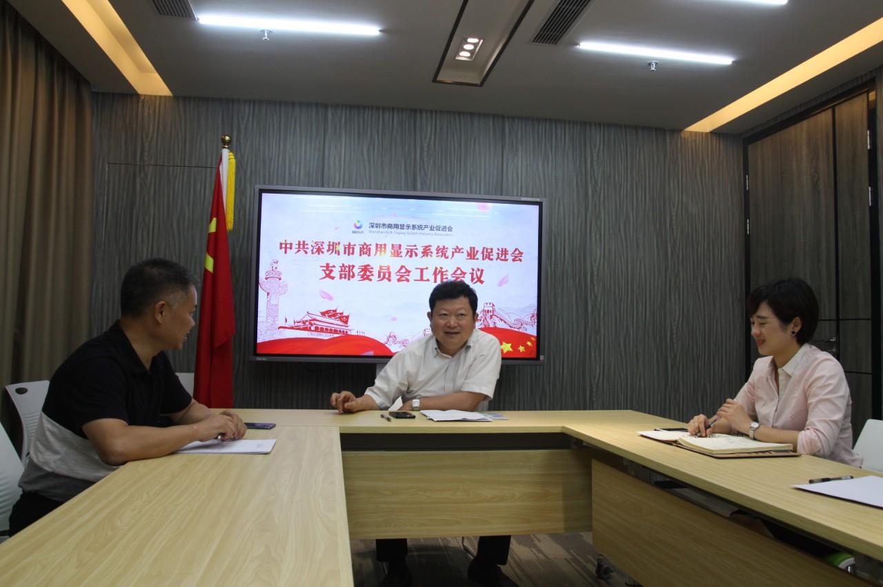 【协会动态】中共深圳商显产促会党支部开展首次「三会