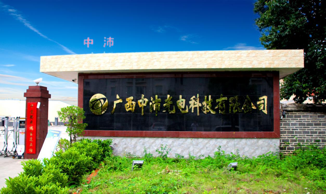 新晋副会长单位 | 广西中沛光电科技有限公司