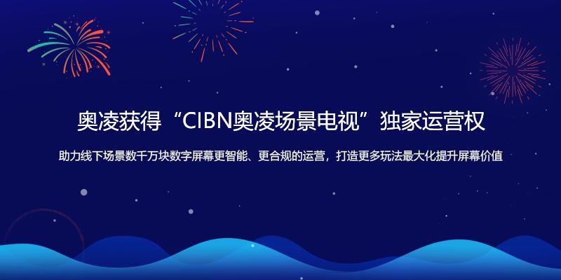 【商显关注】奥凌获得「CIBN奥凌场景电视」独家运营权