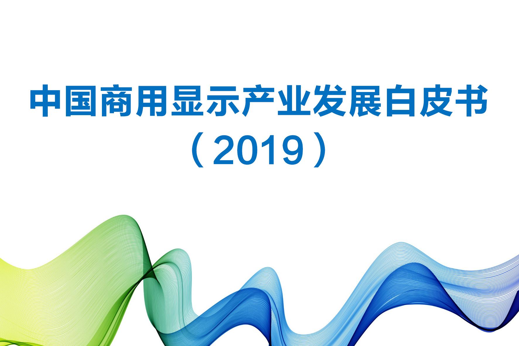 《2019年中国商用显示产业发展白皮书》重磅发布 盘点