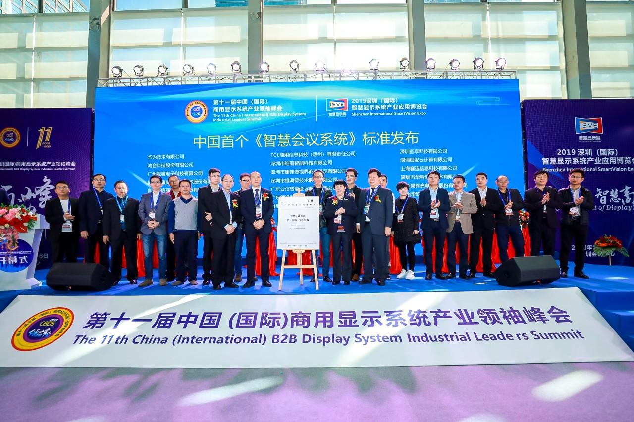 【商显峰会】中国首个《智慧会议系统