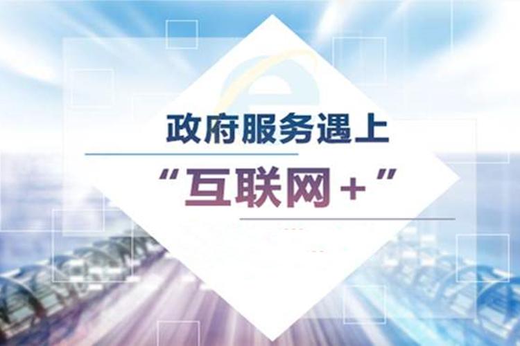 【商显政策】国家政务服务平台上线专栏,「一站三通」