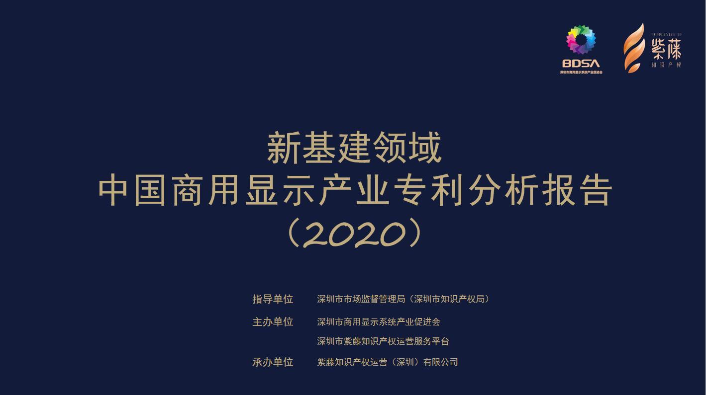 【商显头条】第20个知识产权日,《中国商用显示产业专