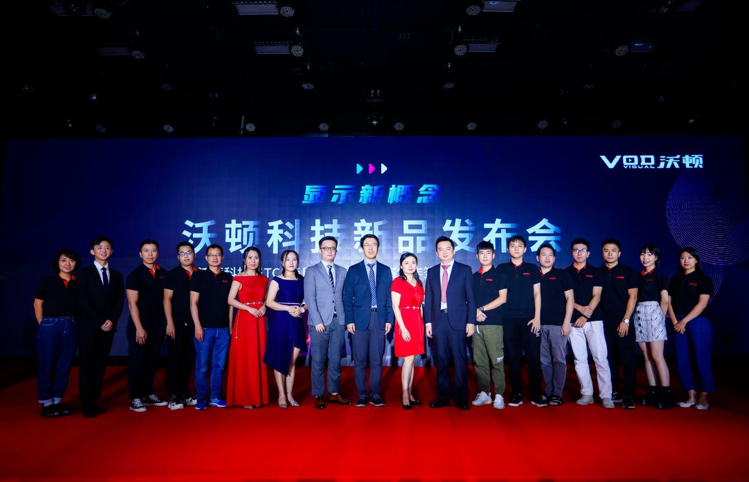 热烈庆祝沃顿科技新品发布会(广州站)圆满成功!