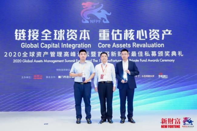 2020全球资产管理高峰论坛暨首届新财富最佳私募颁奖典