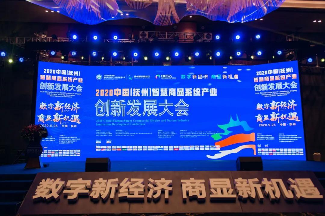 2020中国(抚州)智慧商显系统产业创新发展大会在江西