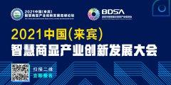 匠心智显,筑梦来宾――《2021中国(来宾)智慧商显系统