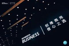创维商用亮相InfoComm China 2021,全矩阵产品引领智