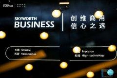 助力商业变革升级,创维商用携四大智慧