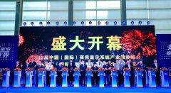 第十三届中国(国际)商用显示系统产业领袖峰会暨 ISV