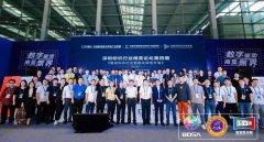 智慧标识 筑梦未来 《2021 深圳标识行业精英论坛第四
