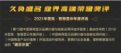誉尊华显奖|《第13届中国商用显示品牌价值与创新应用